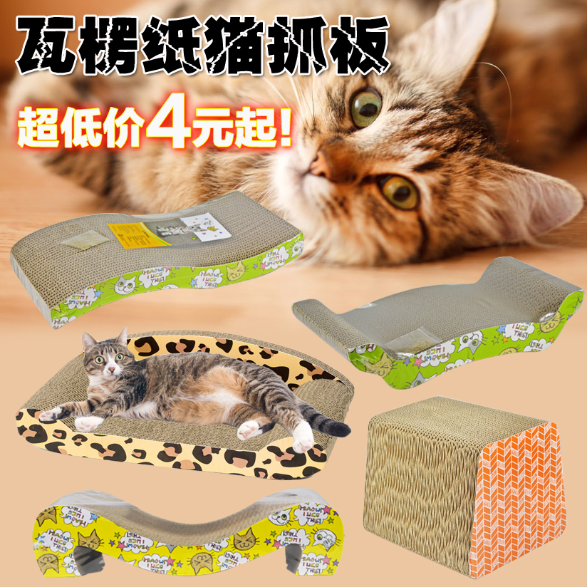 Juyuan pet cat scratch board corrugated cat toy cat sofa straight wavy shaped claws grinding send catnip cat toys