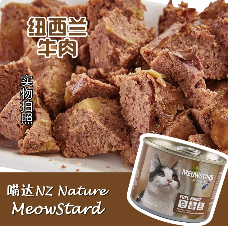 Juyuan pet new meow reached nz nature all meat series beef canned cat 185g wet cat food cat snacks