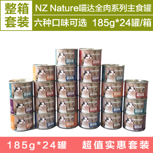 Juyuan pet reached nz nature all meat series of new meow cats staple food cans canned cat 185g * 24
