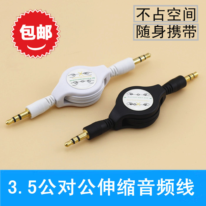 Kabo si retractable aux cable car audio cable apple car with a data cable mp3 loud speaker 3.5mm