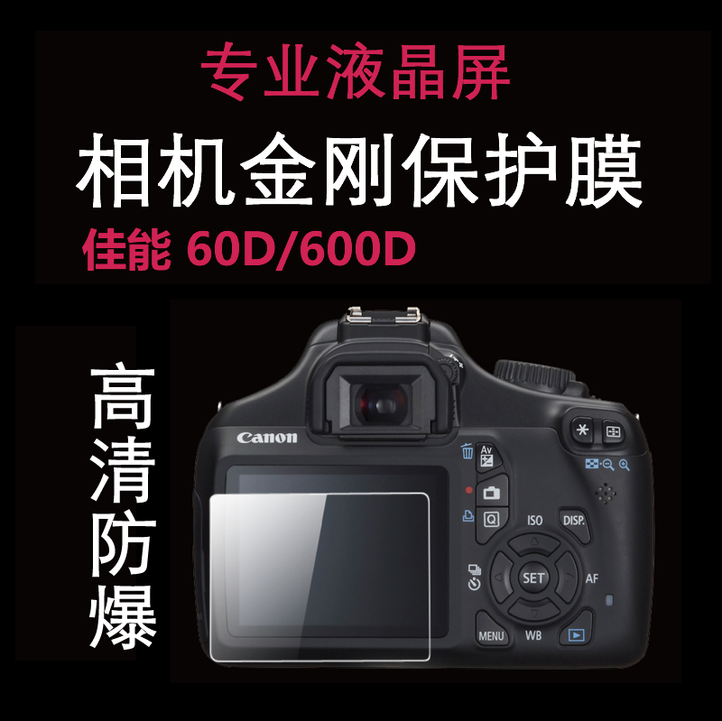 Kai cable slr camera canon 60d/600d lcd screen protective film screen proof glass film king kong film