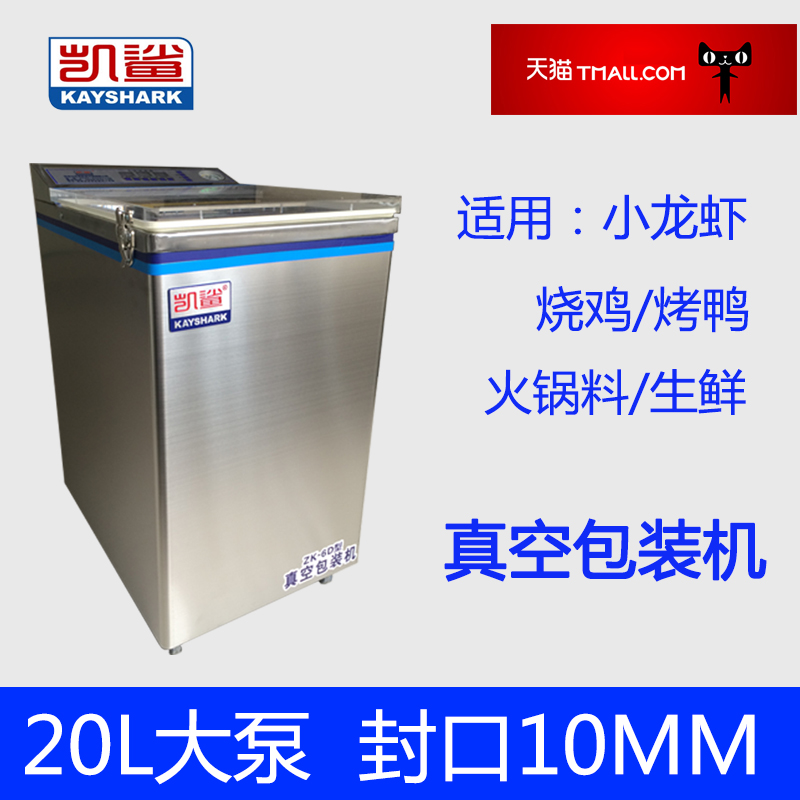 Kai shark small packaged food vacuum machine vacuum packing machine commercial fresh pasta astako automatic vacuum sealing machine