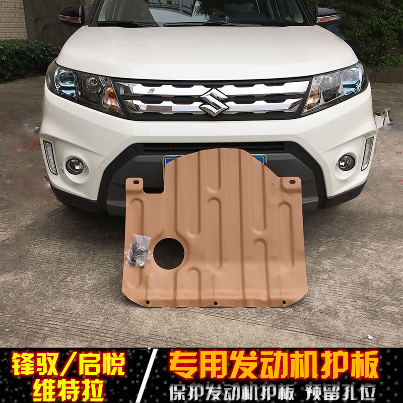 Kai yue feng yu suzuki vitara stainless steel alloy skid plate under the engine guard chassis armor protection