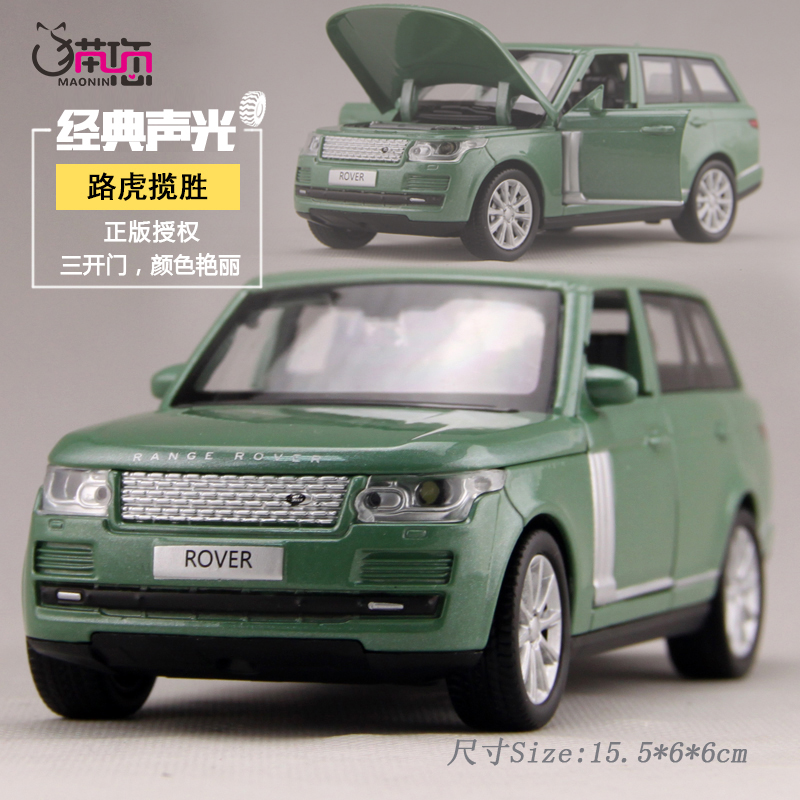 Kaidi wei 1:32110 land rover range rover alloy car model toy sound and light alloy pull back toy car shipping