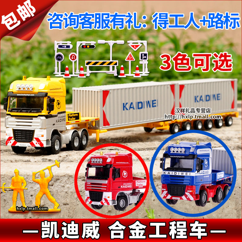 Kaidi wei truck alloy car model heavy retractable flat container transport children's toys birthday gift