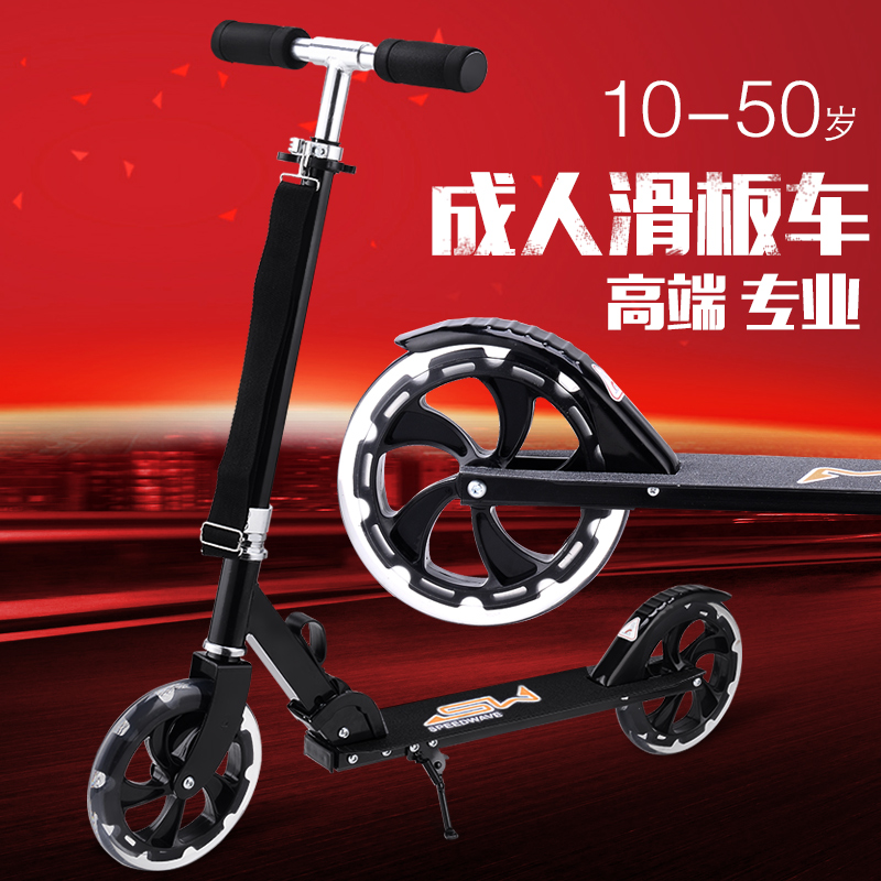 Kaka pig scooter scooter scooter adult big wheel damping brake two second round of adults multifunction collapsible scooters