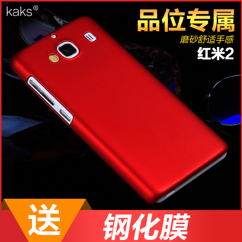 Kaks Red Rice 2a 2 Red Rice Phone Shell Mobile Phone Sets Matte Hard Shell Protective