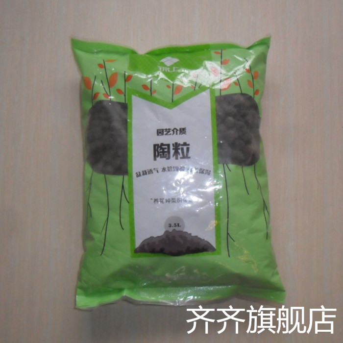 Kam ceramsite breathable hydroponic potted gardening more meat plants root solid cover moisturizing pavement with