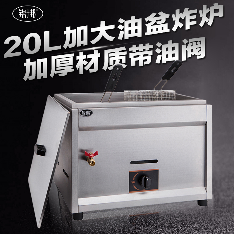 Kam ten bang 20l large capacity gas fryer commercial gas stove frying pan single-cylinder double sieve fried chicken fried fritters machine
