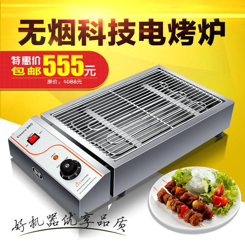 Kam ten state smokeless electric grill pan household electric ovens commercial electric grill infrared hornos wings board