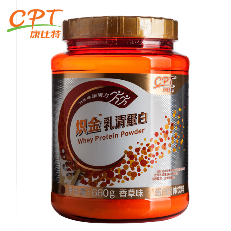 Kang bite genuine chi gold whey protein powder protein powder by health fitness muscle powder protein powder pure weight 660g