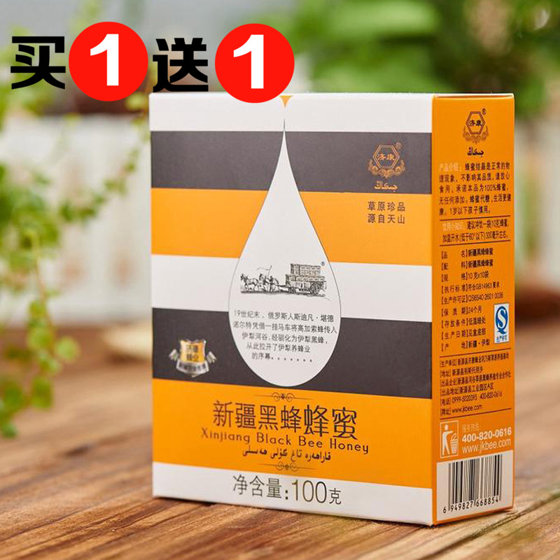 Kang ji xinjiang black bee honey gaba-rg yili specialty farm without adding the original ecology of natural hundred flowers genuine product