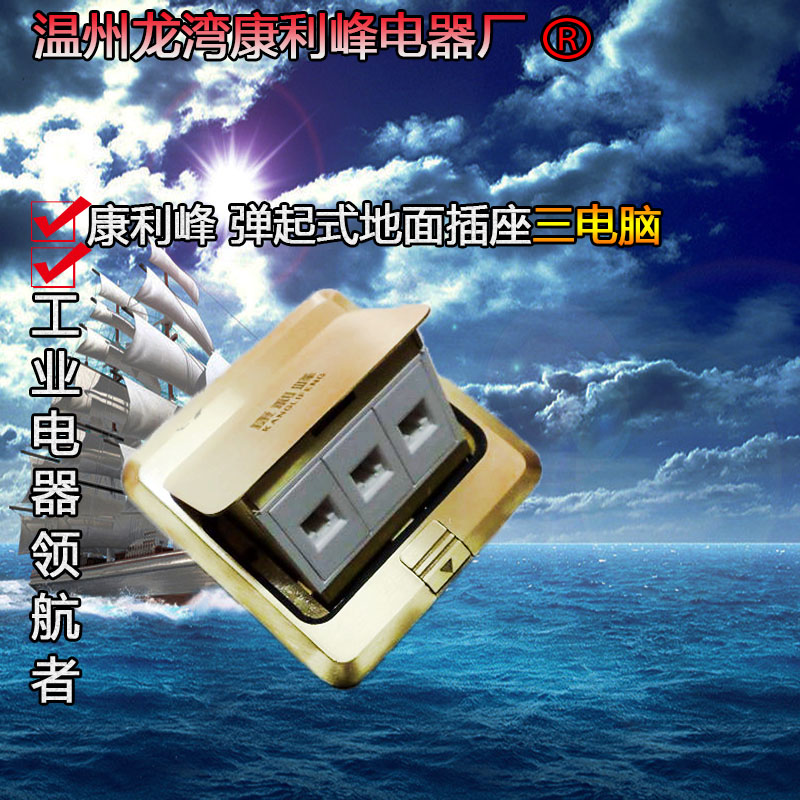 Kang lifeng three computer to plug all copper waterproof send embedded copper to plug inserted three network to plug the bottom box containing lid