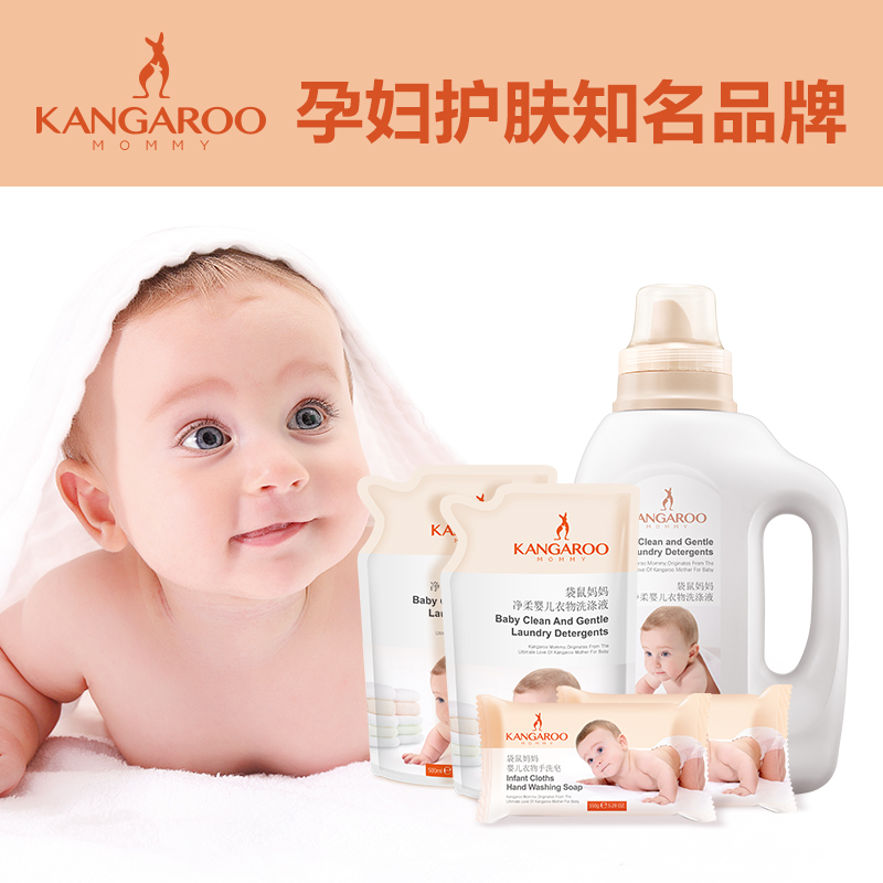 Kangaroo mother net soft baby clothes washing liquid detergent 1.2l + 500 ml * 2 laundry soap 150g * 2