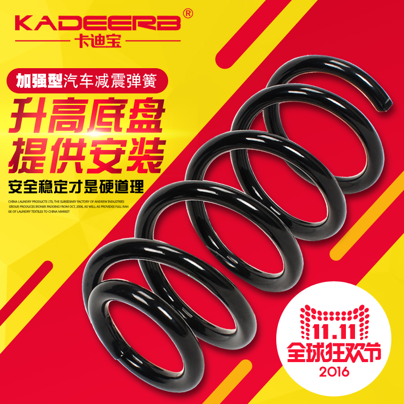 Kaoeera suitable for mazda 2/3/5/6 bridge ran rui wing m2m3m5m6 pentium b50b70 front and rear spring