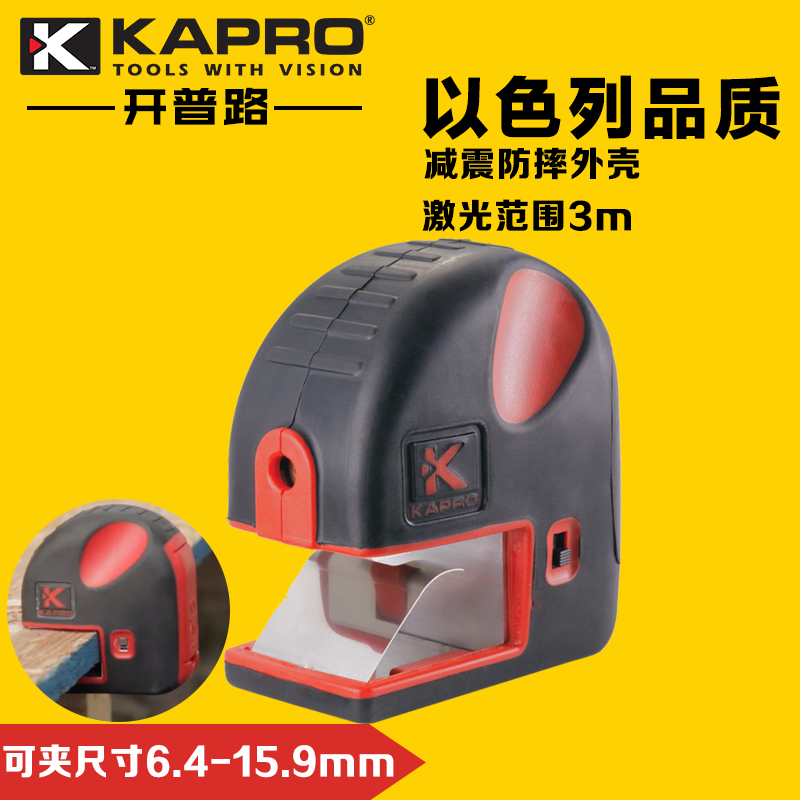 Kapro clip button glare of high precision level meter infrared laser line standard line marking line vote Meter