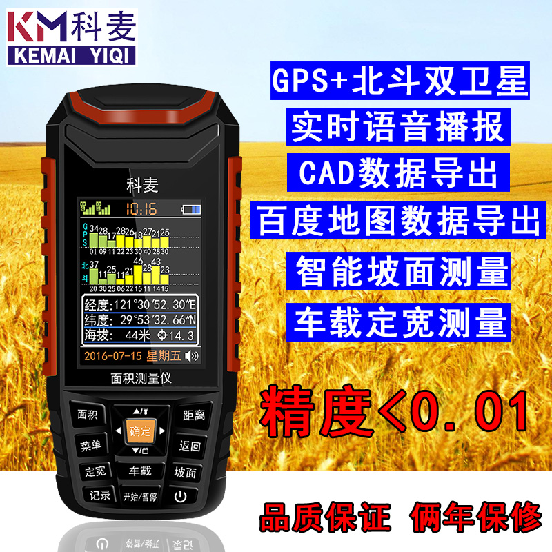 Karma high precision handheld gps measuring instrument acres of land area measuring instrument harvester land acres of farmland measuring instrument Meter