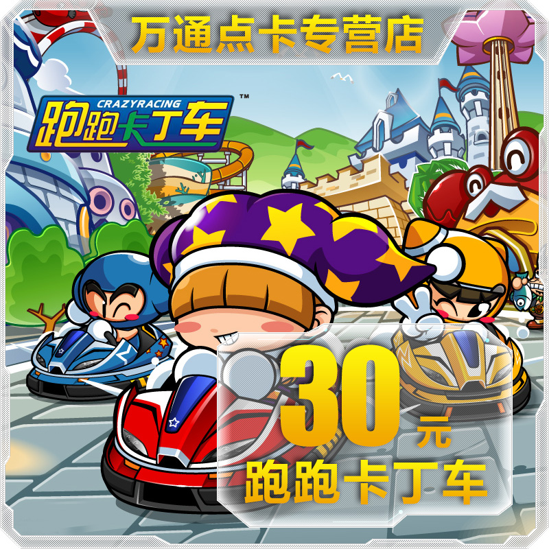 Kartrider kart card 30 yuan 300 points tiancity card automatically recharge official