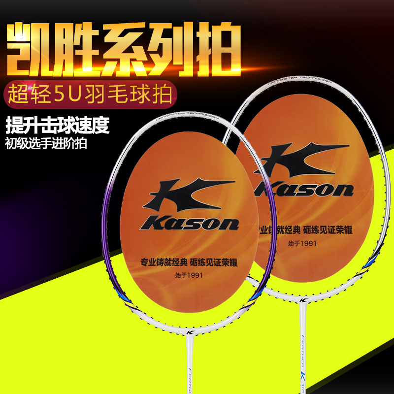 Kason kason genuine super series badminton racket attacking single shot ymqp full carbon badminton racket men and ladies