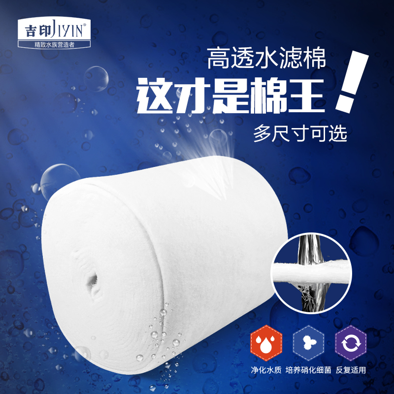 Kat india professional high density fish tank aquarium biochemical purification filter cotton cotton cotton white cotton aquarium filter material shipping