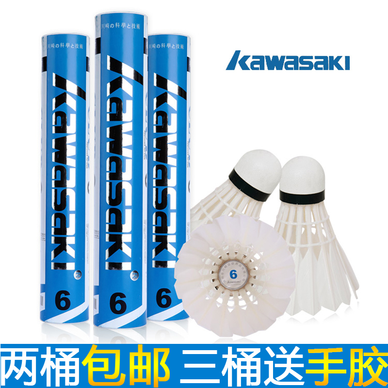 Kawasaki genuine super durable and stable flight training game on 6/7 duck feather badminton shuttlecock 12 cartridges filled with 2 free shipping