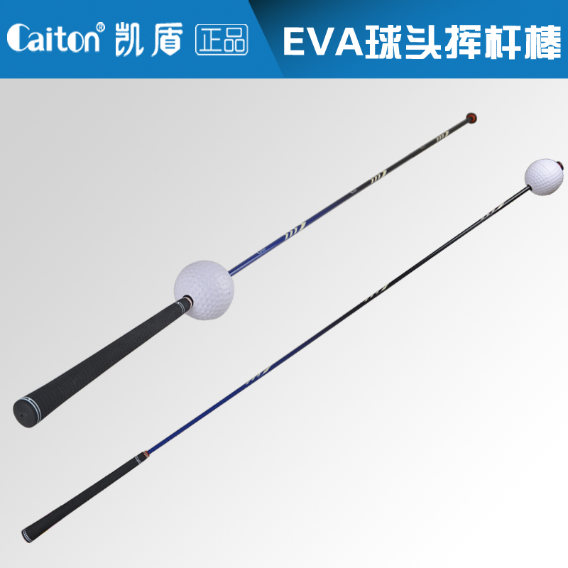 Kay shield caiton golf swing trainer practice rods eva ball head is easy to find a swing force point