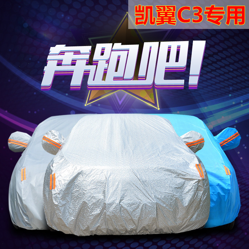 Kay wing c3 kay wing c3 sedan thick sewing sun shade/hatchback special car hood rain snow car cover