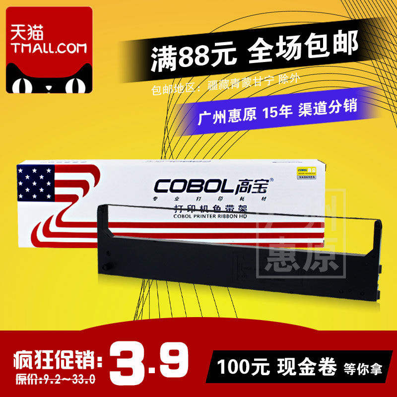 Kba ribbon rack/core applicable: epson epson lq-50k lq-55k printer ribbon core
