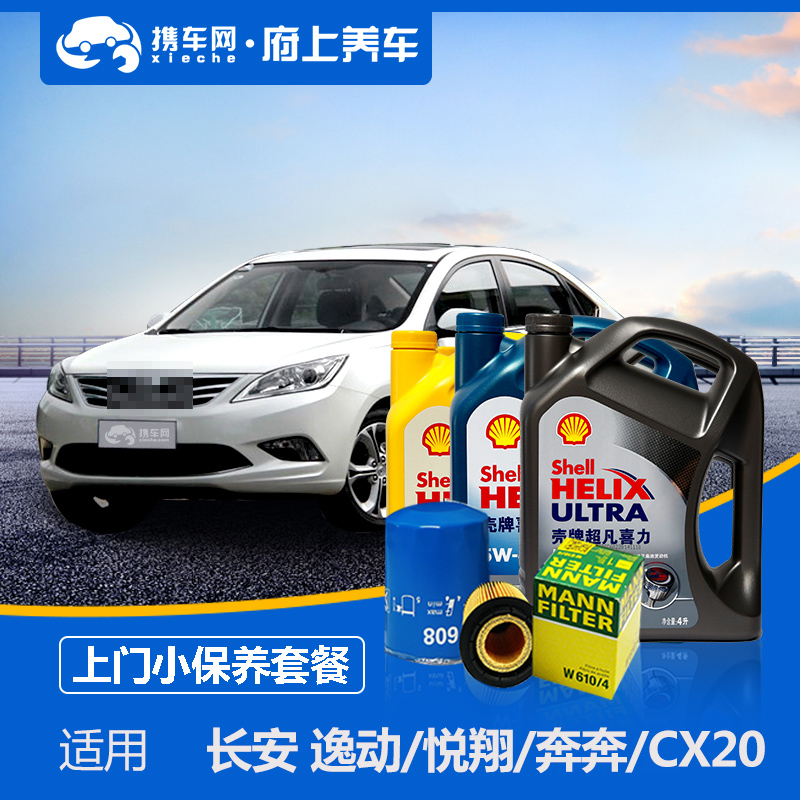 Keep your family applicable changan benben cx20 yat cheung yuet move home maintenance services (oil filter containing hours)