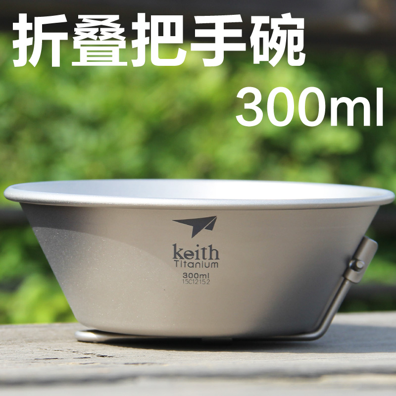 Keith armor adams titanium titanium folding camping outdoor cooking utensils bowl ml healthy weight kt320