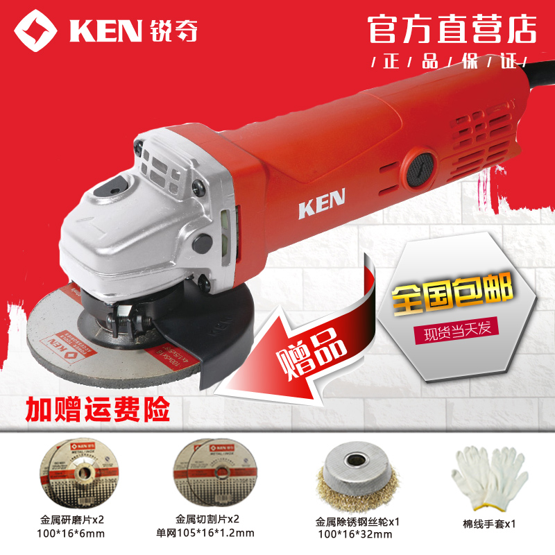 Ken ken 9913b angle grinder power efficient household electric power tools angle grinder