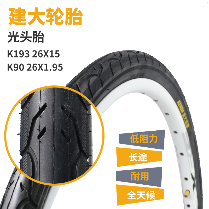 Kenda kenda mountain bike tire bicycle tire 26*1.95/1.5 tire speed of light on the birth of the first full light tires