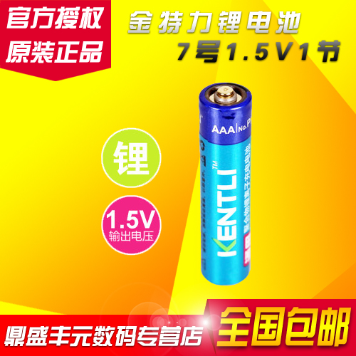 Kentli/gold bentley 7 v lithium battery universal aaa rechargeable battery mouse toy camera battery