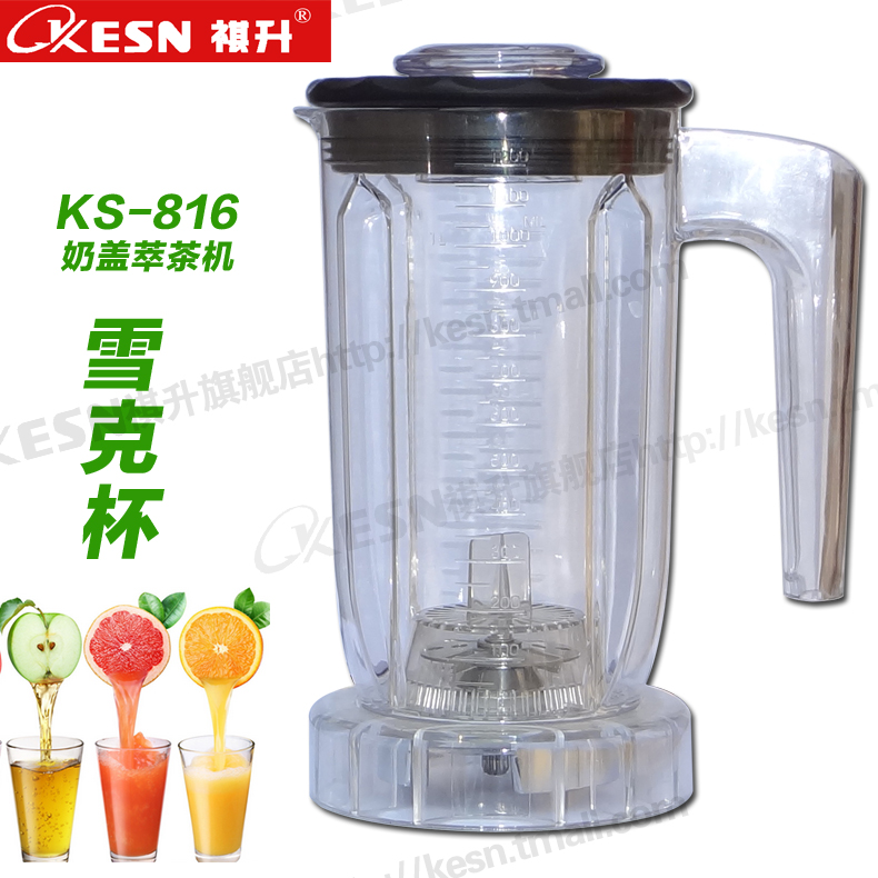 Kesn/kee liter milk KS-816 cui milk tea machine capping machine capping machine capping machine snow grams cup snow grams machine dedicated snow Cup