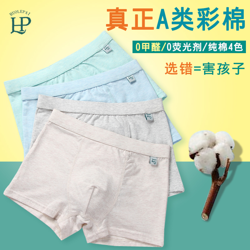 Kids big boy pants cotton children's underwear boys boxer shorts boxer shorts boy child adolescent high school students