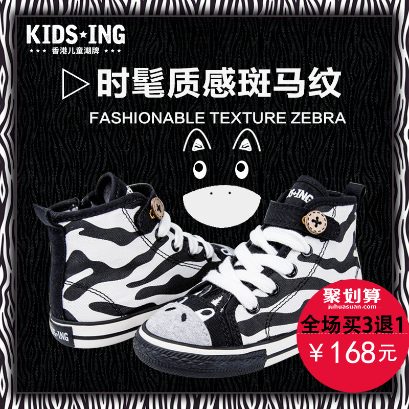 China canvas zebra paintings china canvas zebra paintings shopping kids ing shoes high to help children canvas shoes boys shoes female child cute little altavistaventures Images