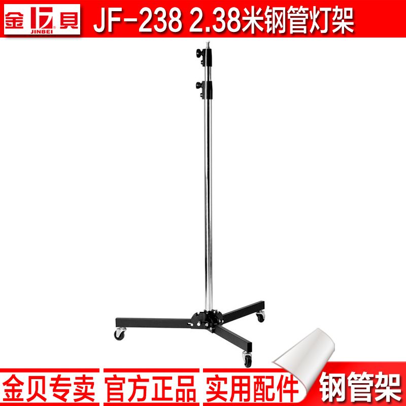 Kimbe JF-238 steel truss with wheels easy to move the professional studio photography equipment necessary