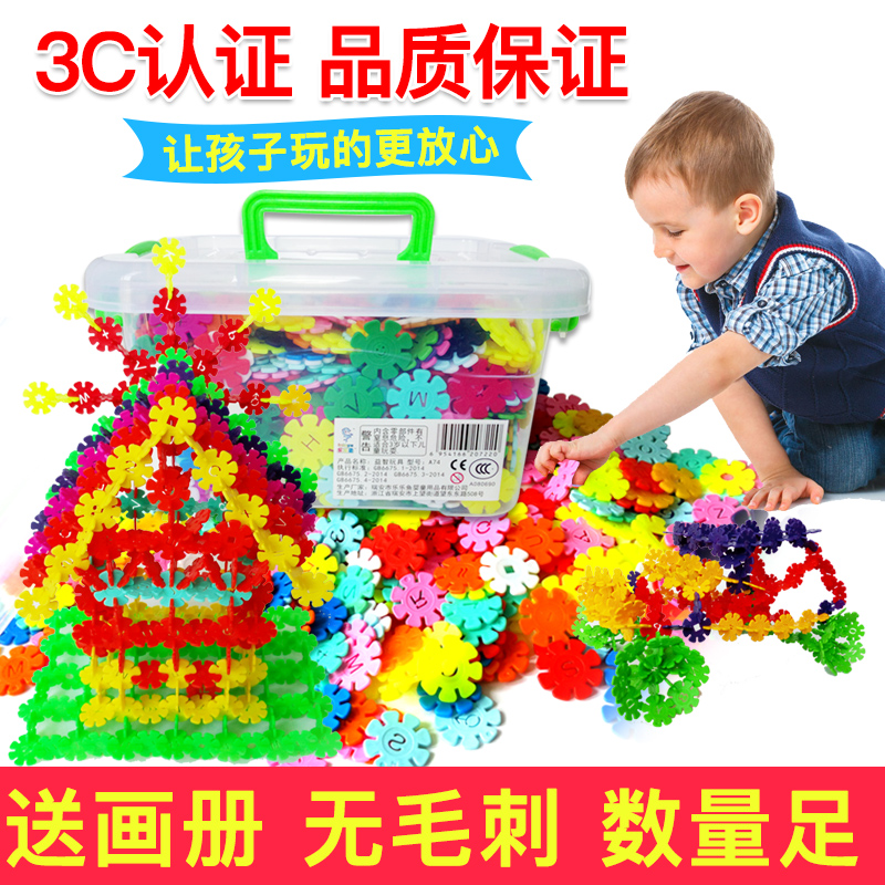 Kindergarten snowflake piece building blocks assembled fight inserted toys for boys and girls under the age of baby 3-6 assembled educational toys