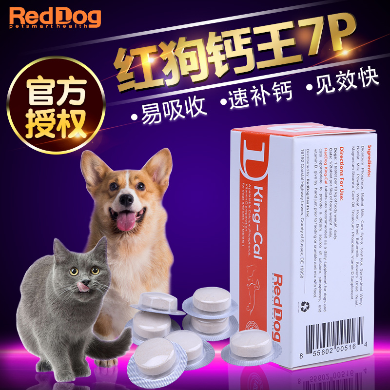 King dog reddog red dog calcium calcium teddy golden retriever dog large dog puppy healthy bone calcium calcium calcium supplements