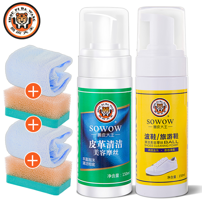 King skins artifact sports shoes white shoes shoeshine shoe polish leather cleaner leather cleaner to wash shoes artifact