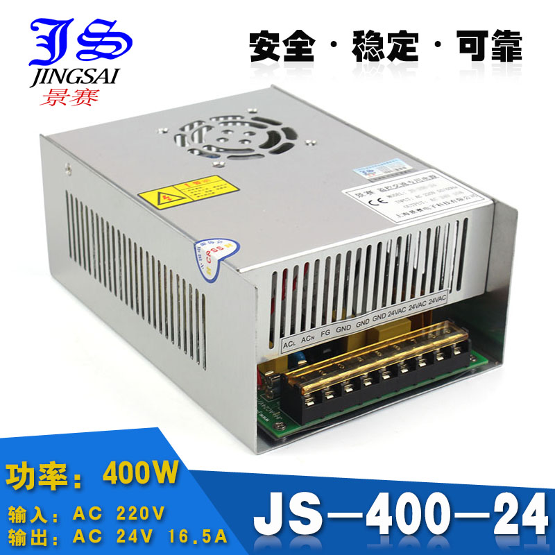 King tournament AC24V16.5A AC24V16.5A monitor power centralized power supply switching power supply enough power