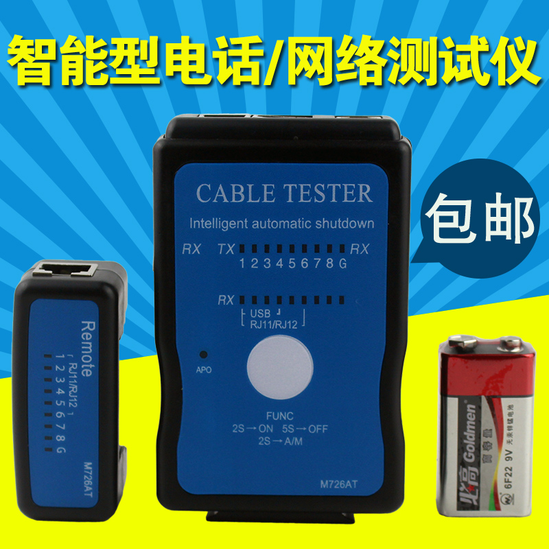 King tournament tools rj45rj11 multifunction network tester telephone line network cable tester cable tester measuring line is shipping