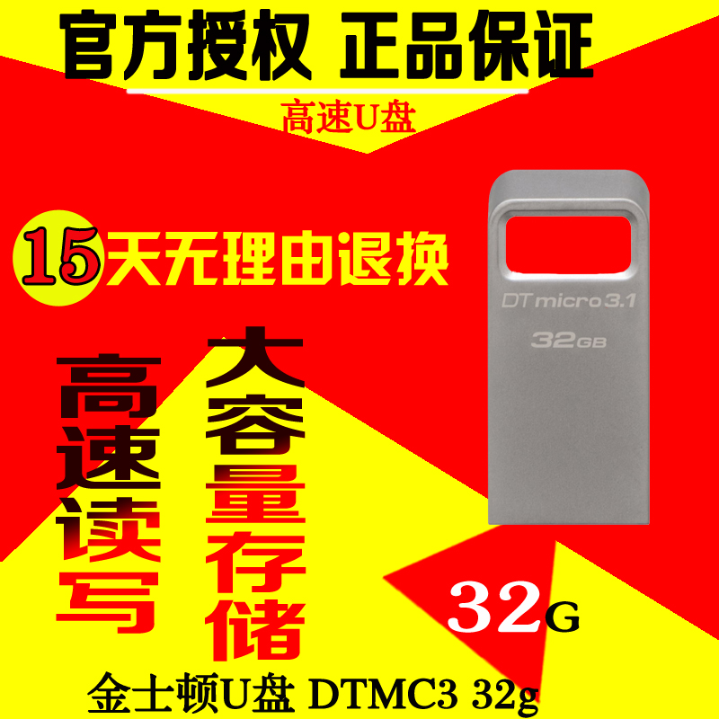 Kingston DTMC3 usb3.1 32G new generation compatible usb usb3.0 high speed u disk customized shipping