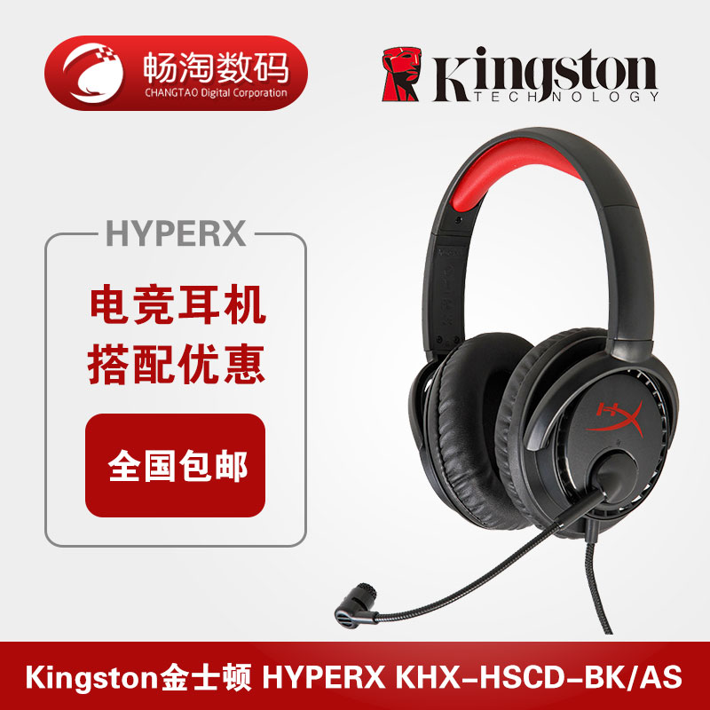 Kingston hyperx KHX-HSCD-BK/as esports gaming headset headset computer headset