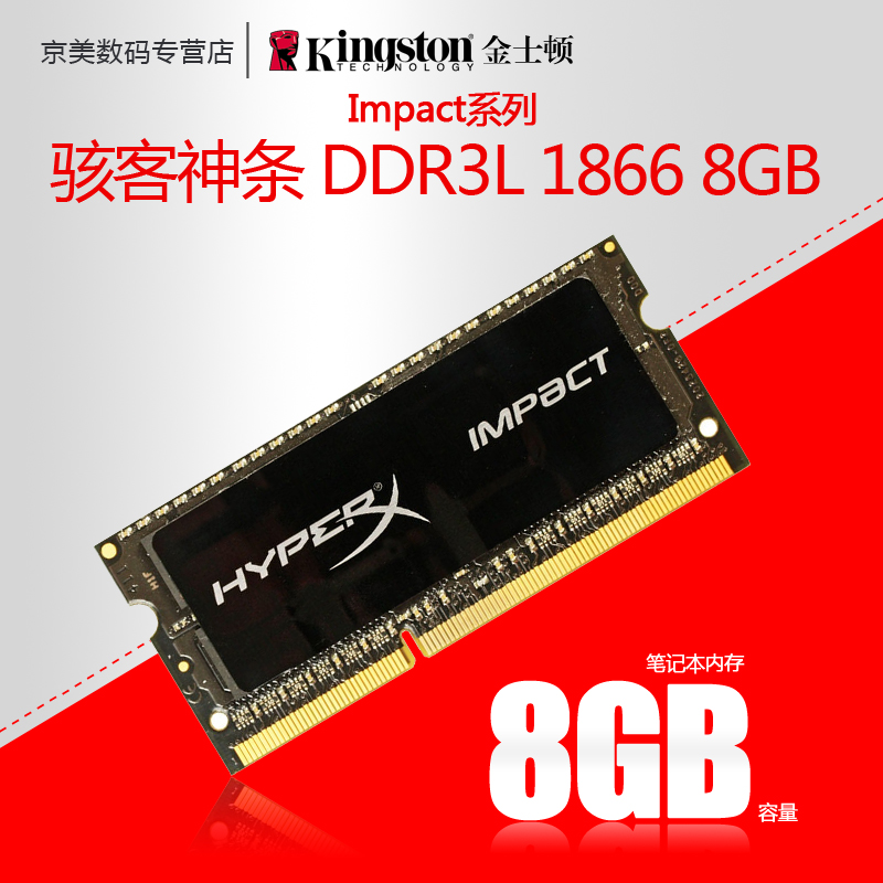 Kingston (kingston) hyperx impact series 8g ddr3l 1866 notebook memory