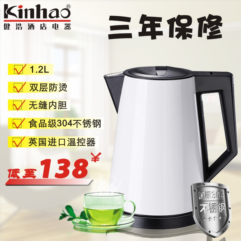 Kinhao/jian hao JK-21 large capacity home full 304 stainless steel double electric kettle off automatically