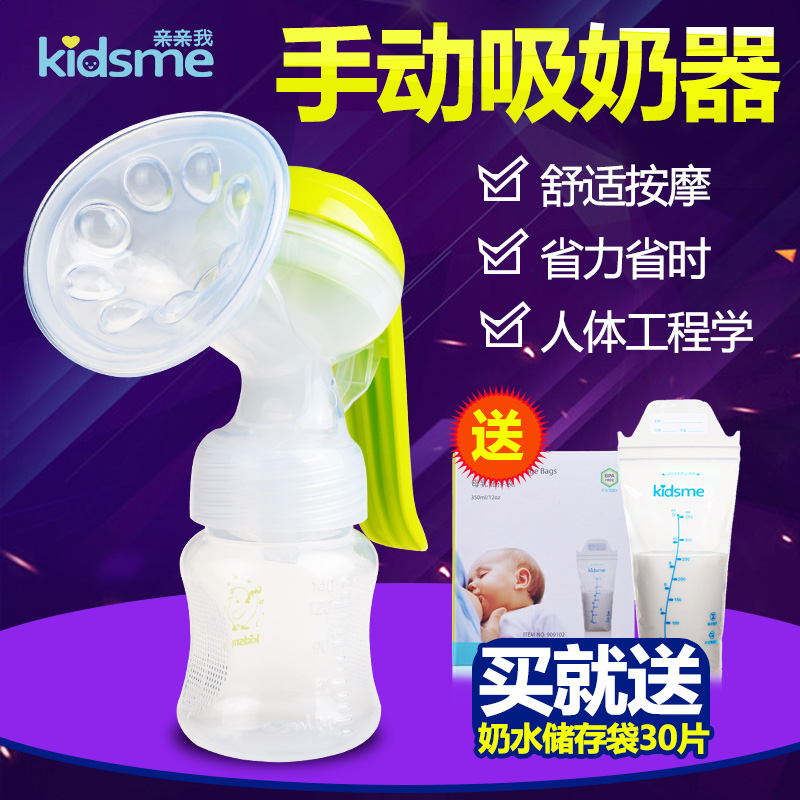 Kiss me baby massage manual breast pump breast pump postpartum manual breast pump breast pump milking maternity pull milk Genuine free shipping
