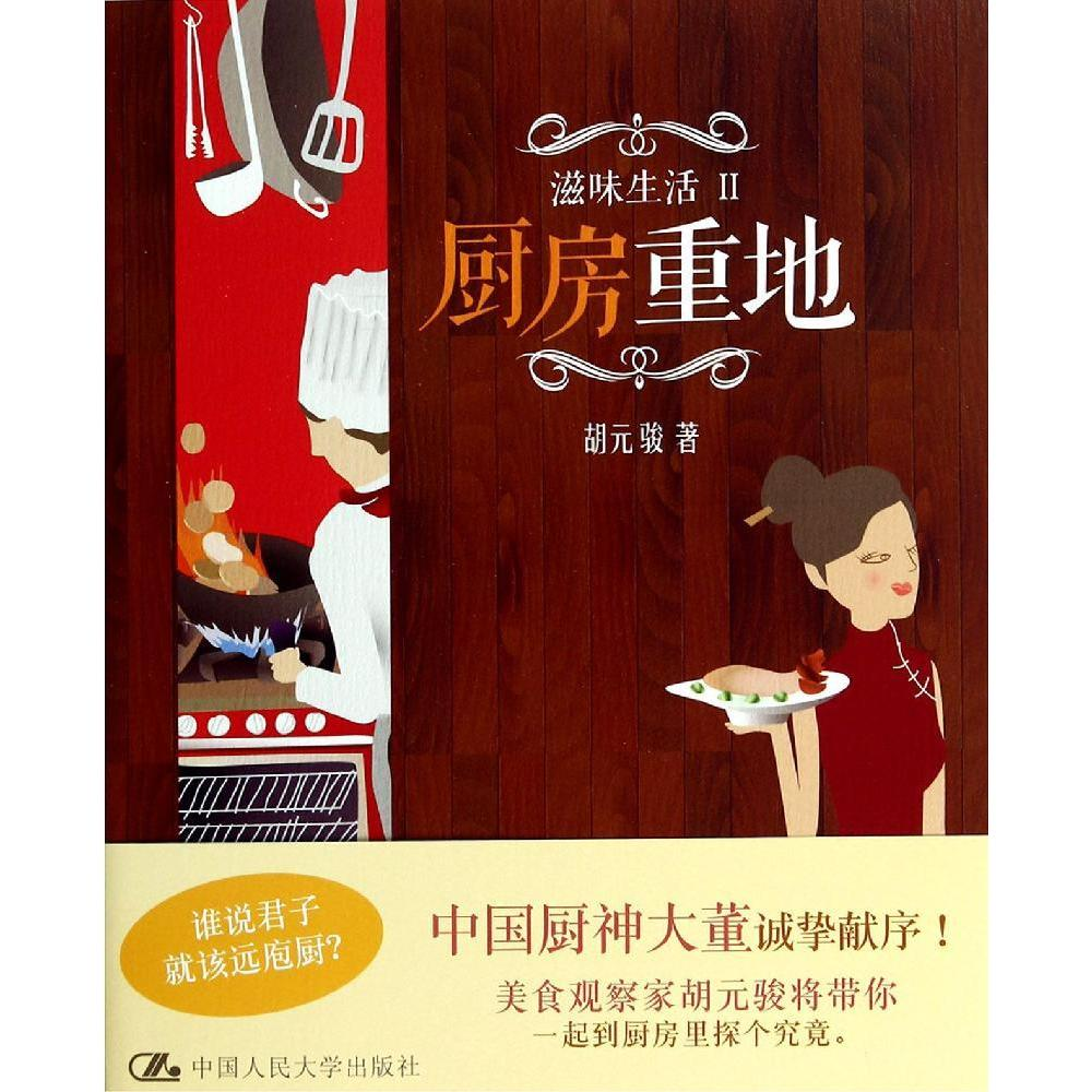 Kitchen powerhouse of modern and contemporary chinese fiction bestseller genuine