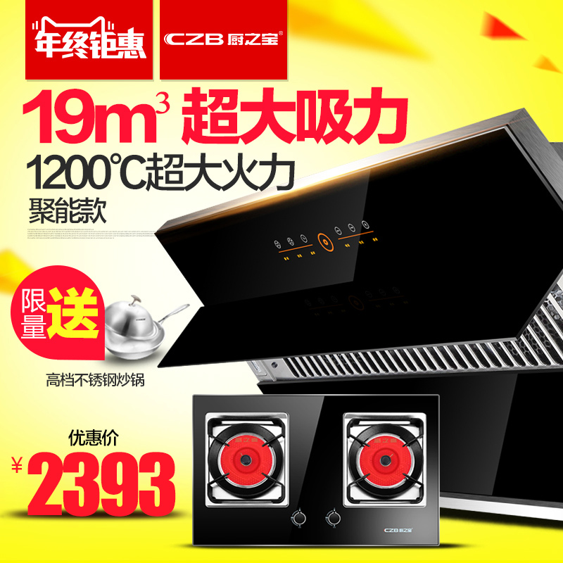 Kitchen treasure side suction hood gas stove hoods suite kitchen smoke combination combo dual motor