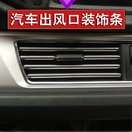 Know beans d2' electric car car outlet bright trim strip in the control air conditioning vent trim interior trim modifications applicable